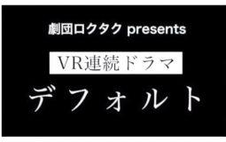 VRドラマ