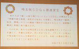 SDGssymposium